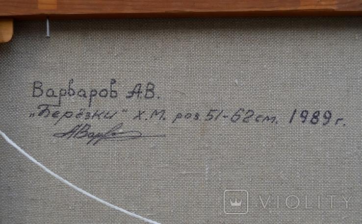 """Картина """"Берёзки"""" 1989 г. Художник Варваров А. В., фото №7"""