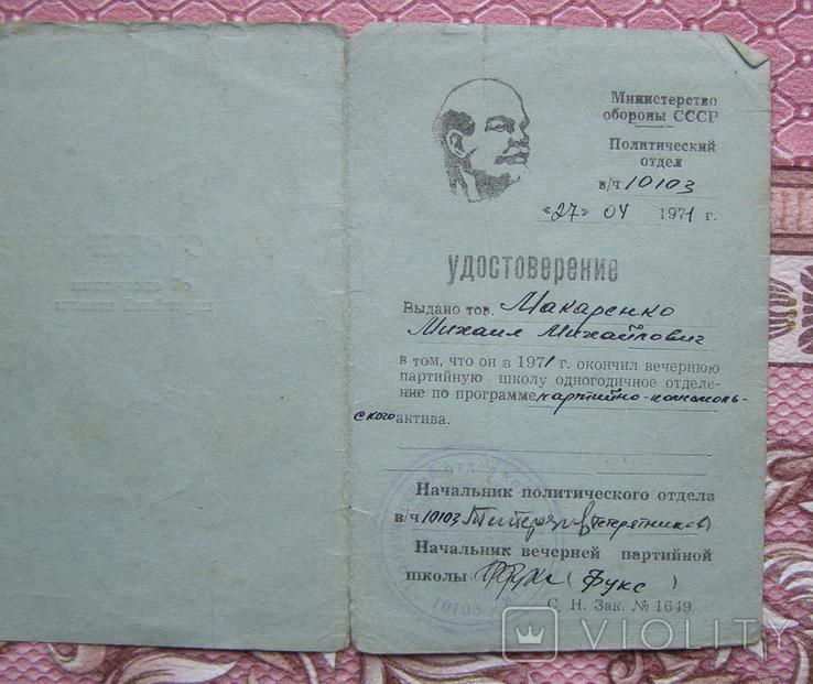 Удостоверение об окончании партшколы, фото №3