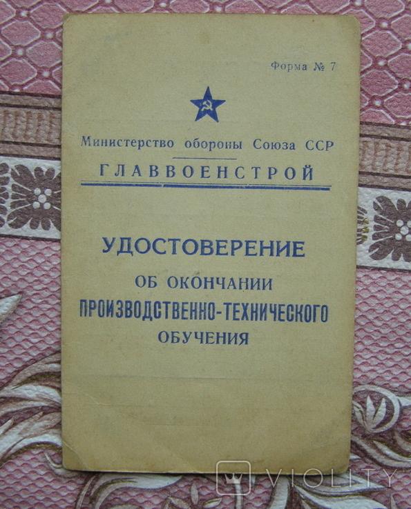 Удостоверение об окончании техкурсов, фото №2