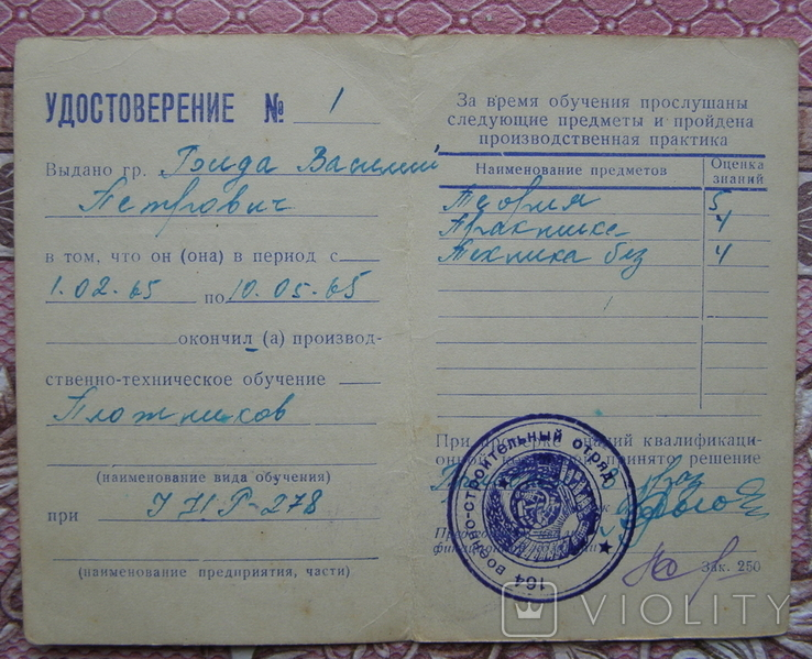 Удостоверение об окончании техкурсов, фото №3