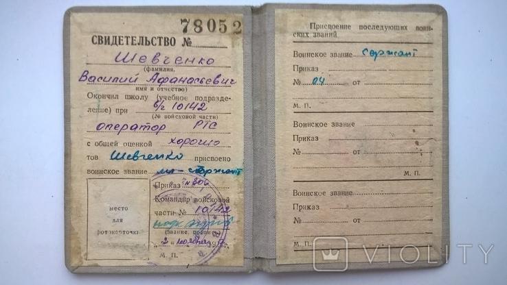 Св-во об окончании учебного подразделения в/ч 10142 оператор РТС, фото №3