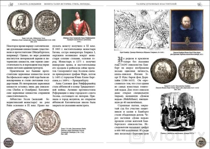 Монета Талер, фото №7