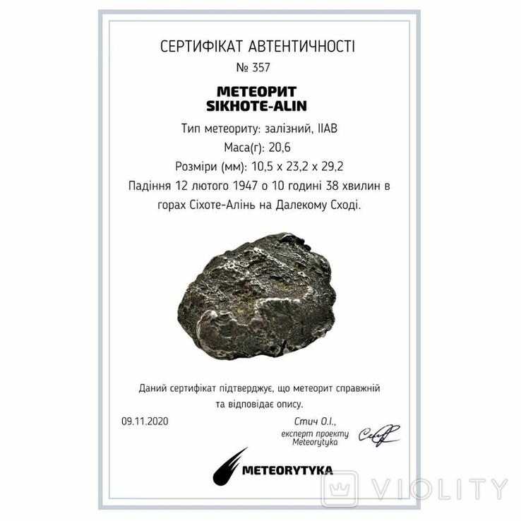 Залізний метеорит Sikhote-Alin, 20.6 г, з сертифікатом автентичності, фото №3