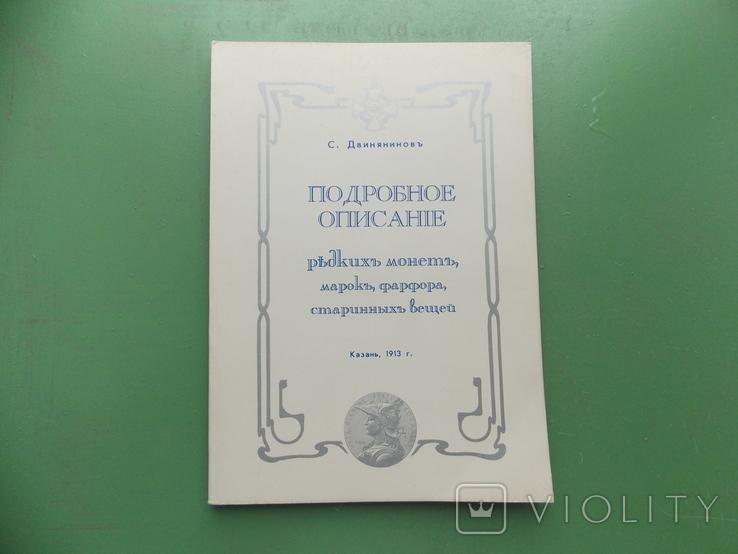 """1913 г. """"Подробное описание редких монет, фарфора, старинных вещей"""" Репринт, фото №2"""