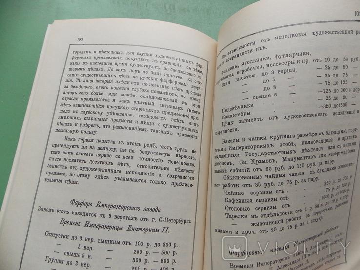 """1913 г. """"Подробное описание редких монет, фарфора, старинных вещей"""" Репринт, фото №10"""