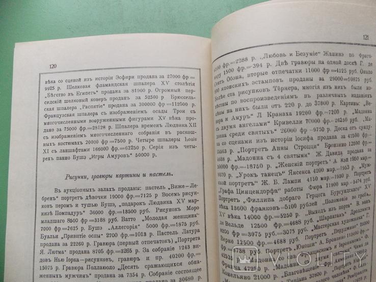 """1913 г. """"Подробное описание редких монет, фарфора, старинных вещей"""" Репринт, фото №13"""