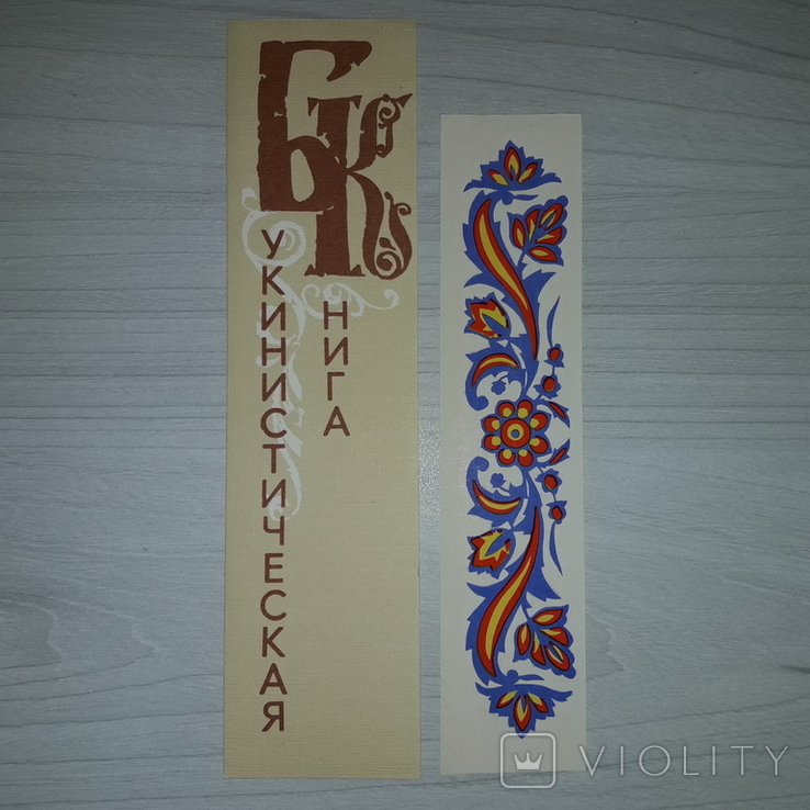 Букинистическая книга 1986 Две закладки Букинистика, фото №2