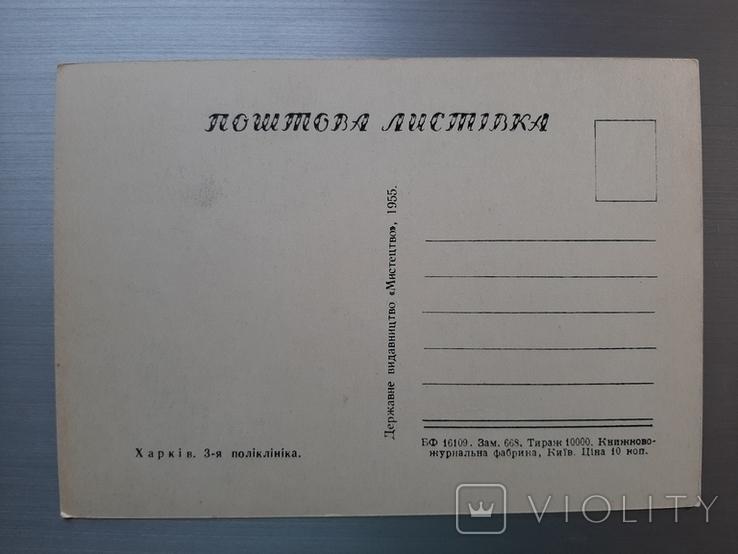 1955г. Харьков. 3-я Поликлиника, фото №3