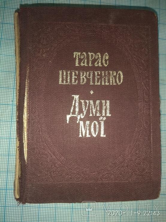 "Т. Г. Шевченко"" Думи мої думи"", фото №3"