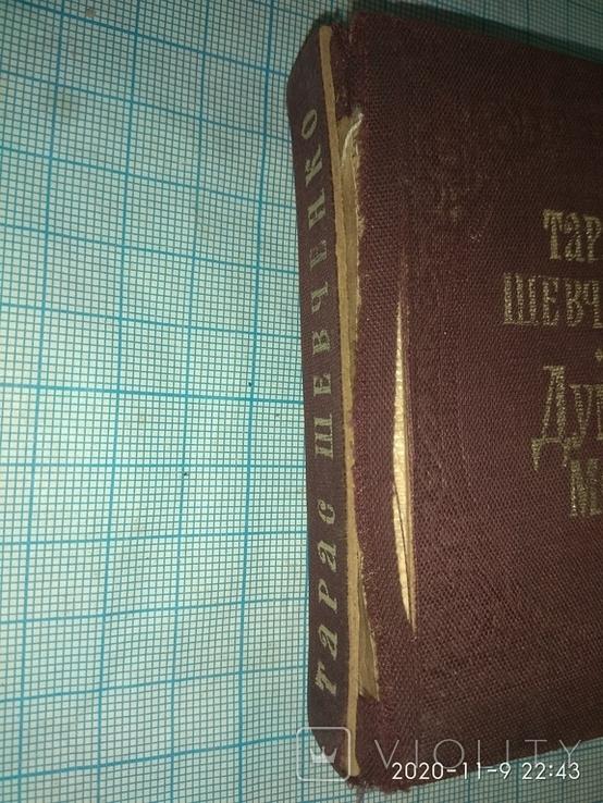 "Т. Г. Шевченко"" Думи мої думи"", фото №4"