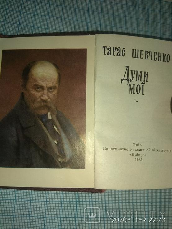 "Т. Г. Шевченко"" Думи мої думи"", фото №2"