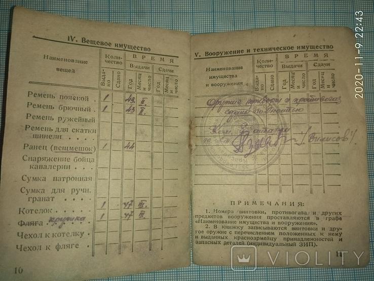 Книжка красноармейца, фото №3