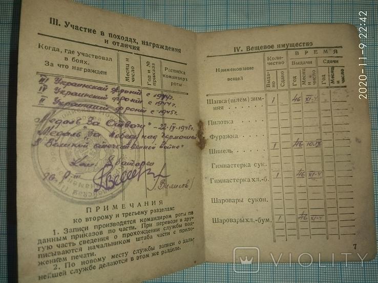 Книжка красноармейца, фото №5