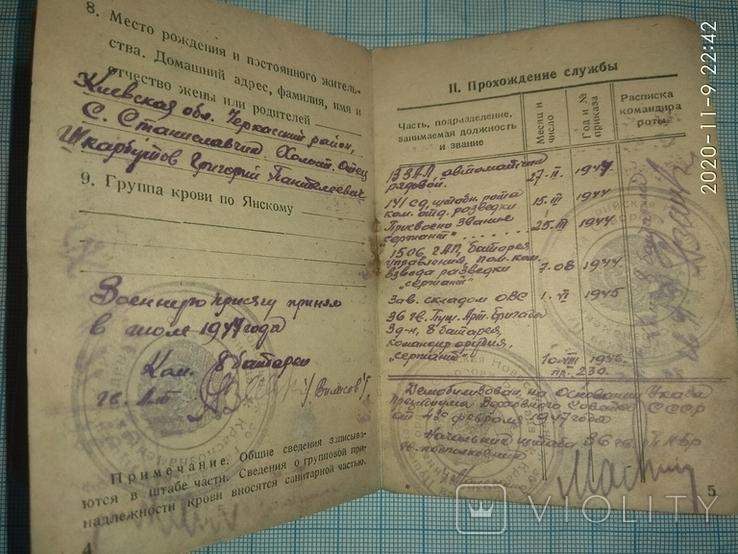 Книжка красноармейца, фото №6