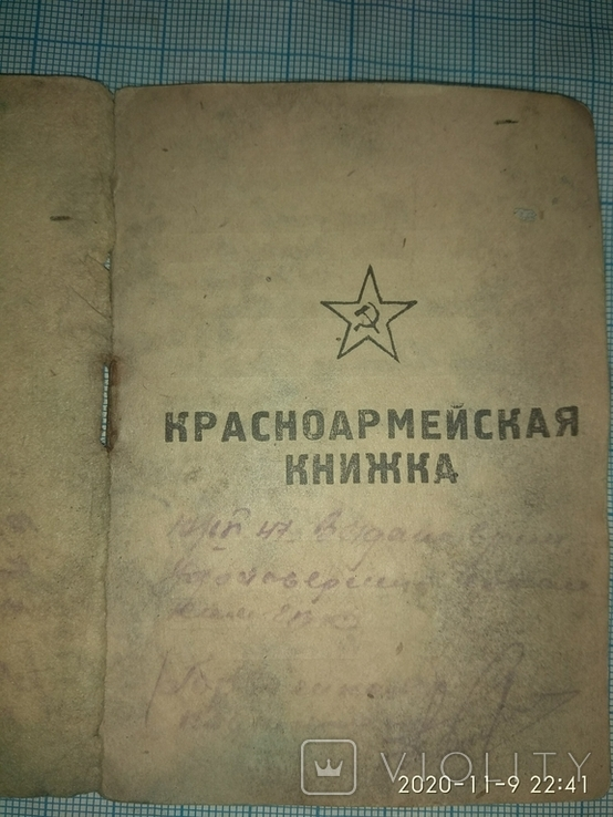 Книжка красноармейца, фото №7