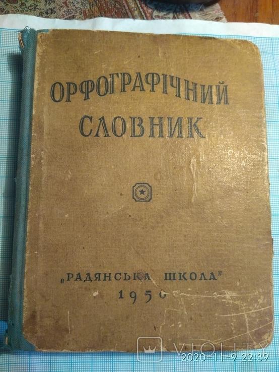 Орфографический словарь, фото №2