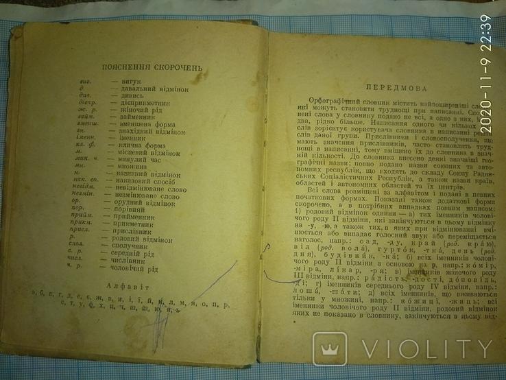 Орфографический словарь, фото №4