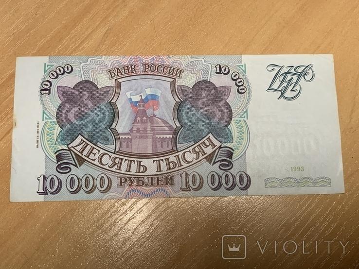 10000 рублей 1993 / випуск 1994, фото №2