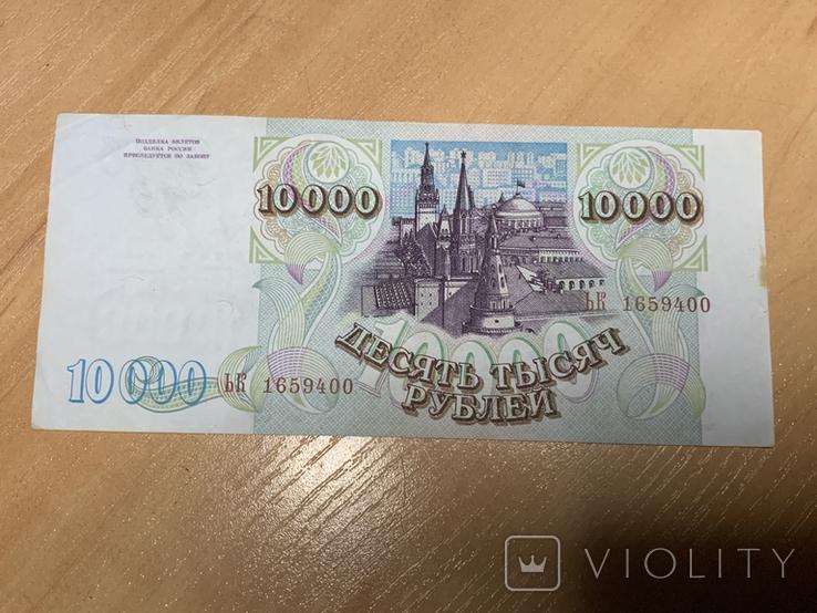10000 рублей 1993 / випуск 1994, фото №3