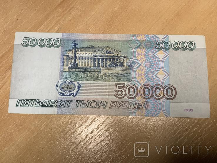 50000 рублей 1995, фото №3