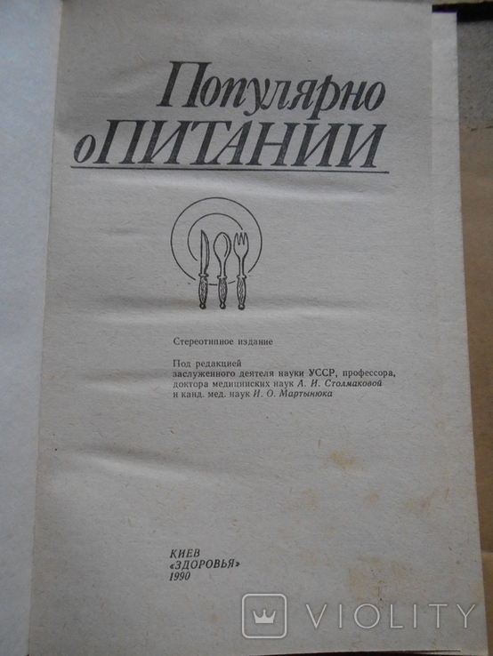 Популярно о питании 1990 г., фото №3