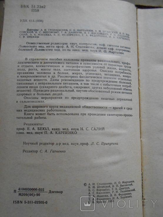 Популярно о питании 1990 г., фото №4