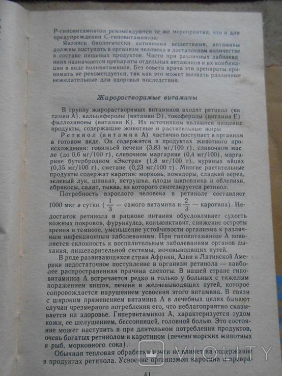 Популярно о питании 1990 г., фото №5