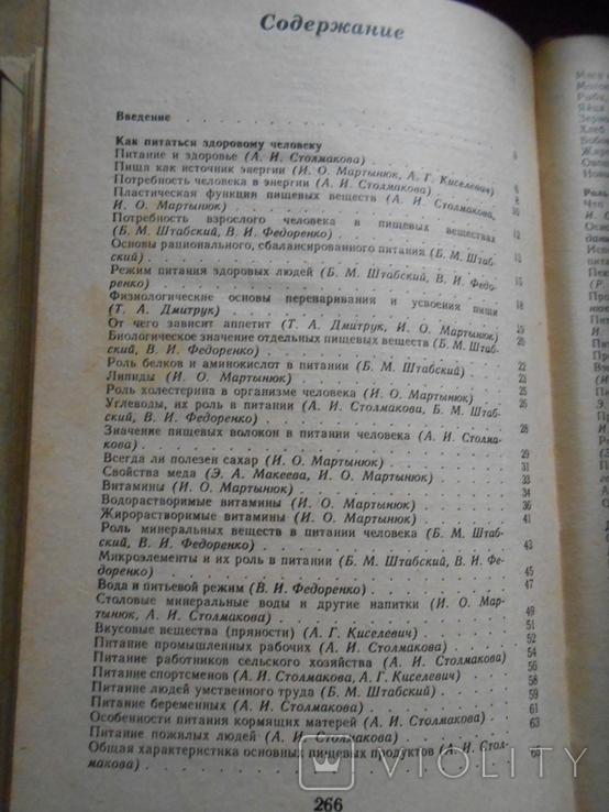 Популярно о питании 1990 г., фото №7