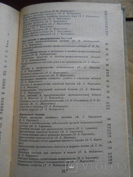 Популярно о питании 1990 г., фото №8