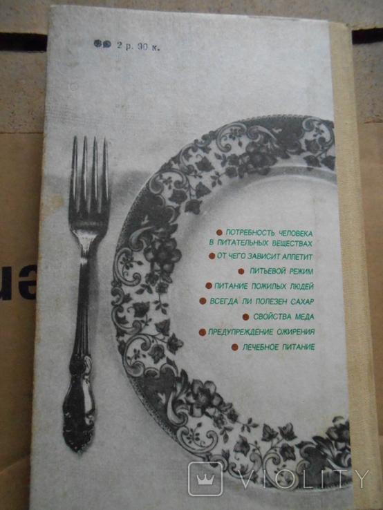Популярно о питании 1990 г., фото №12