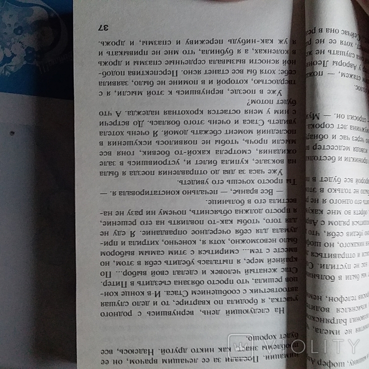 "Татяна Полякова ""Трижды до восхода солнца"" 2013р., фото №5"