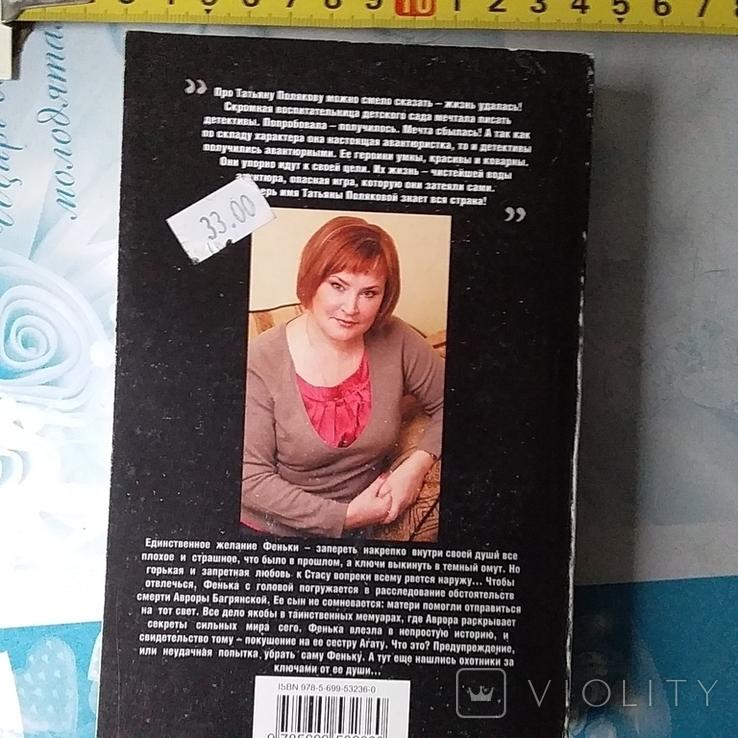 "Татяна Полякова ""Трижды до восхода солнца"" 2013р., фото №6"
