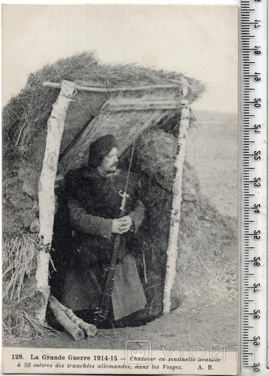 Первая мировая. Открытка. 1918 год.(3), фото №2