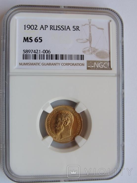 5 рублей 1902 г. (MS65), фото №2