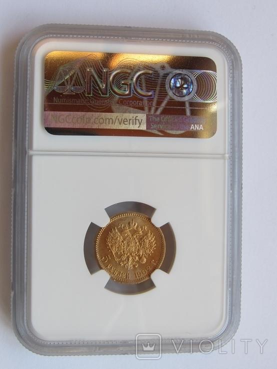 5 рублей 1902 г. (MS65), фото №3