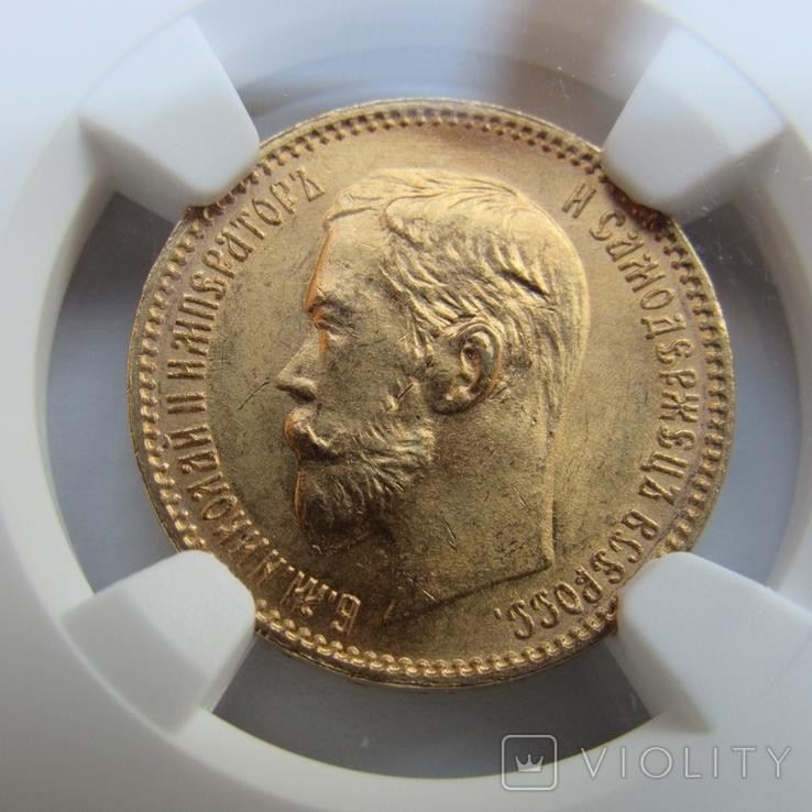 5 рублей 1902 г. (MS65), фото №4