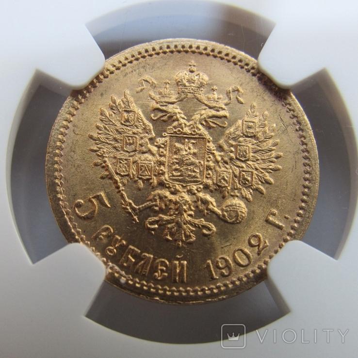 5 рублей 1902 г. (MS65), фото №5