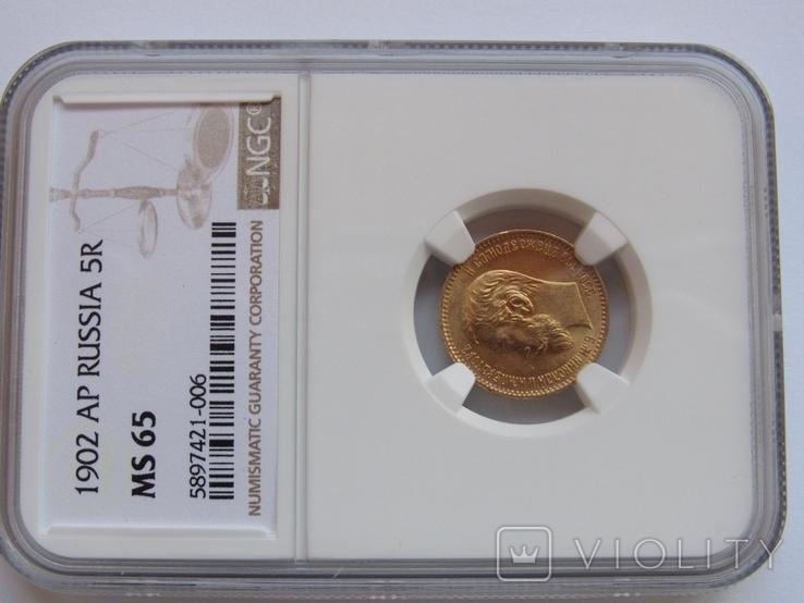 5 рублей 1902 г. (MS65), фото №6