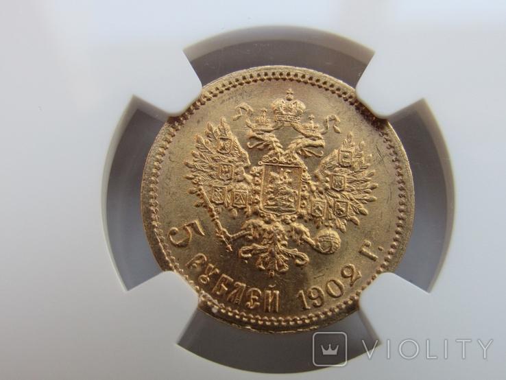 5 рублей 1902 г. (MS65), фото №9