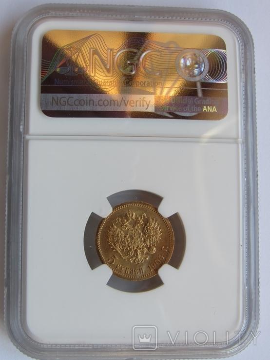 5 рублей 1904 г. (MS65) NGC, фото №3