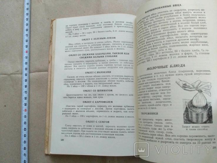 Кулинарные рецепты из книги о вкусной и здоровой пище 1957, фото №9