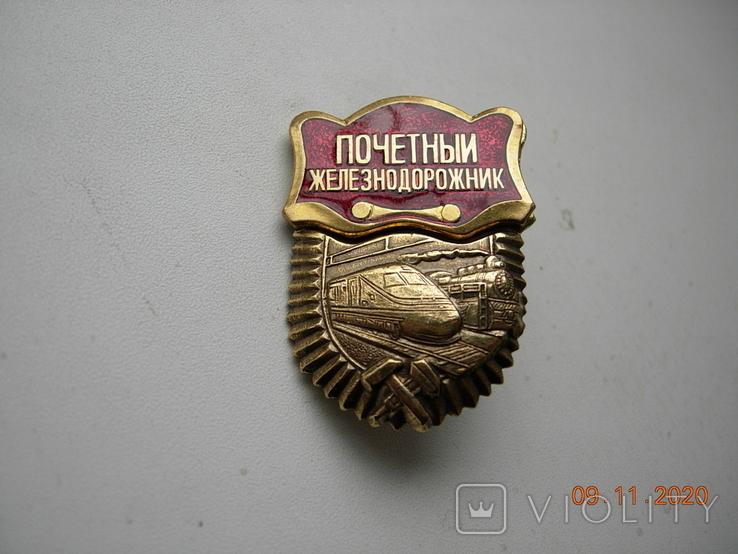 Знак нагрудный Почетный железнодорожник.копия, фото №3