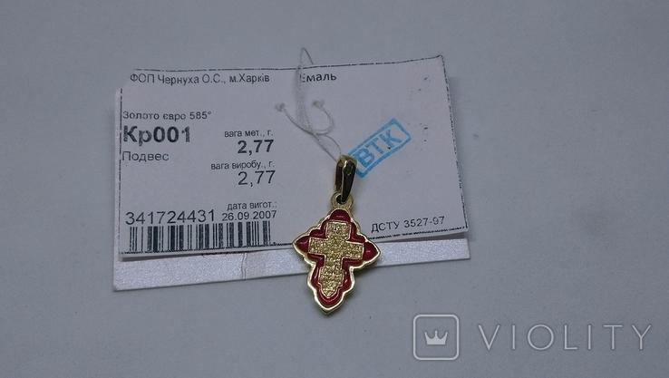 Крест кр001 из желтого золота 585 пробы с эмалью., фото №3