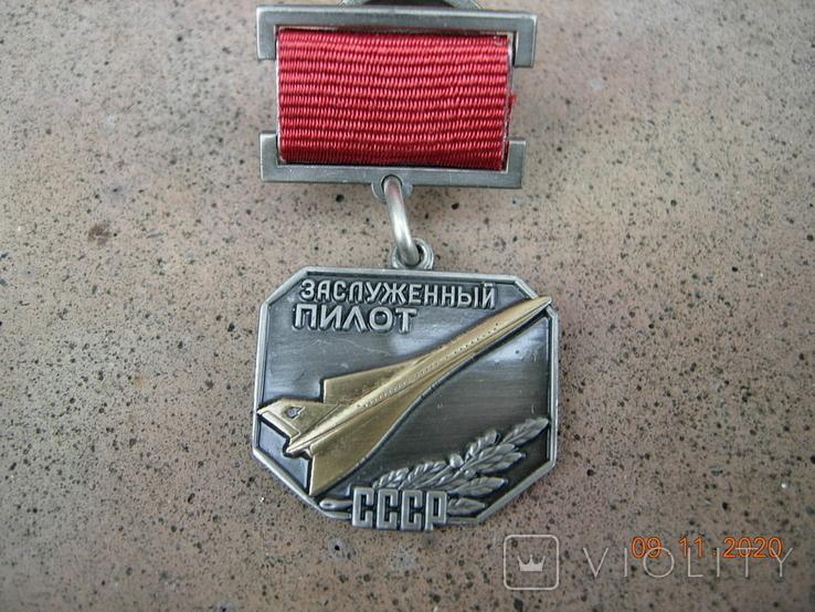 Знак нагрудный Заслуженный пилот .копия..