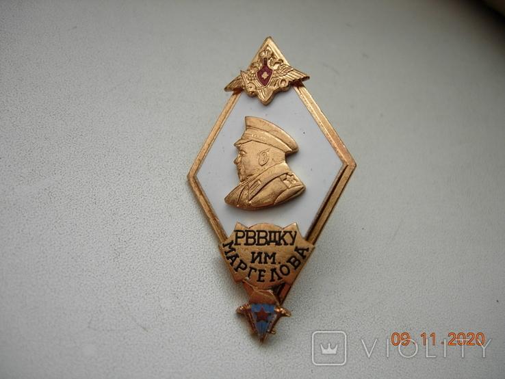 Знак нагрудный Рязанское училище ВДВ .копия.., фото №3