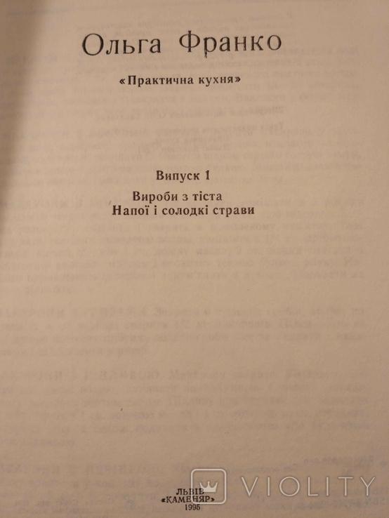 Ольга Франко Практична кухня випуск 1 , 2 , 3, фото №6