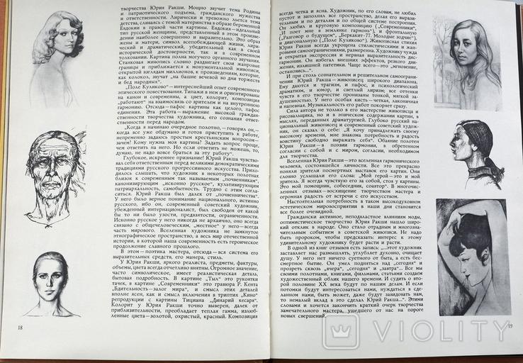 Юрий Ракша, фото №5