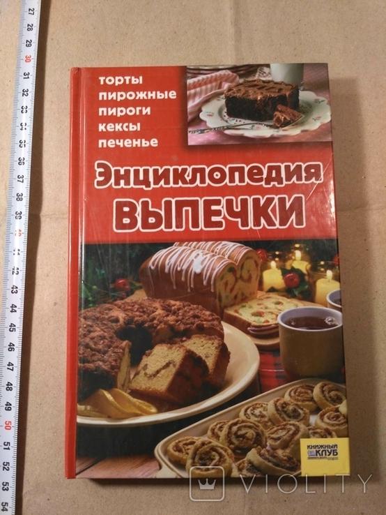 Энциклопедия выпечки, фото №2