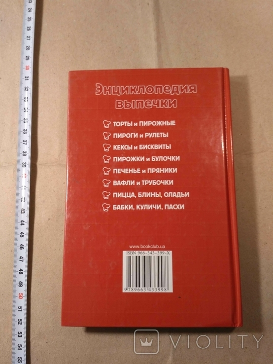 Энциклопедия выпечки, фото №4