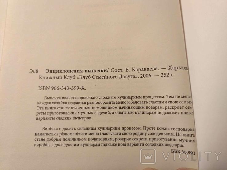 Энциклопедия выпечки, фото №5